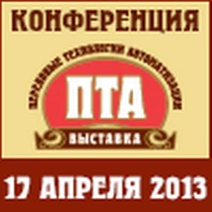 Итоги конференции «АПСС-Урал 2013»