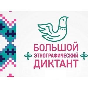 В Чувашской Республике состоится большой этнографический диктант.