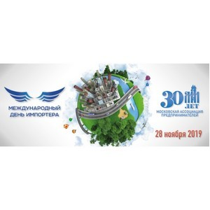 Выставка-форум Международный день импортера-2019