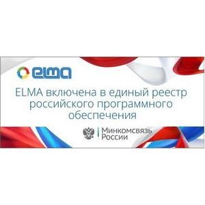 Система ELMA включена в Единый реестр российского программного обеспечения