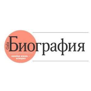 Февральский номер журнала «Gala Биография» поступил в продажу 17 января