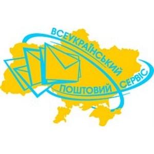 Всеукраинский почтовый сервис» - надежный партнер в сфере почтовых услуг