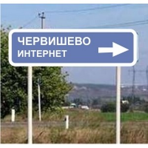 «Ростелеком» идет с оптическими технологиями в Червишево
