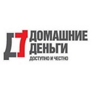 «Домашние деньги» отмечают пятилетие