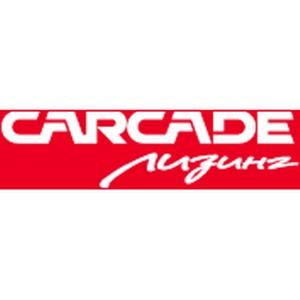 Лизинговый порфель Carcade превысил 24 млрд рублей