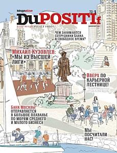 """ИД """"МедиаЛайн """" запустил кардинально новый журнал в деловой прессе Москвы"""