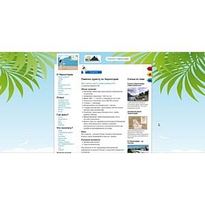 Туристам о Черногории расскажет информационный портал ParadiseVilla