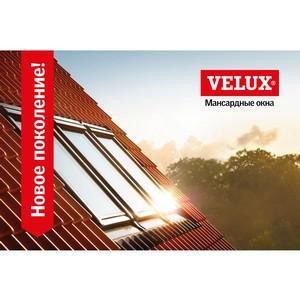 Компания Velux Group опубликовала ежегодный отчет