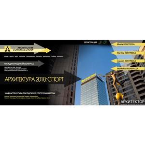 """Международный архитектурный Конгресс """"Архитектура-2018:Спорт"""""""