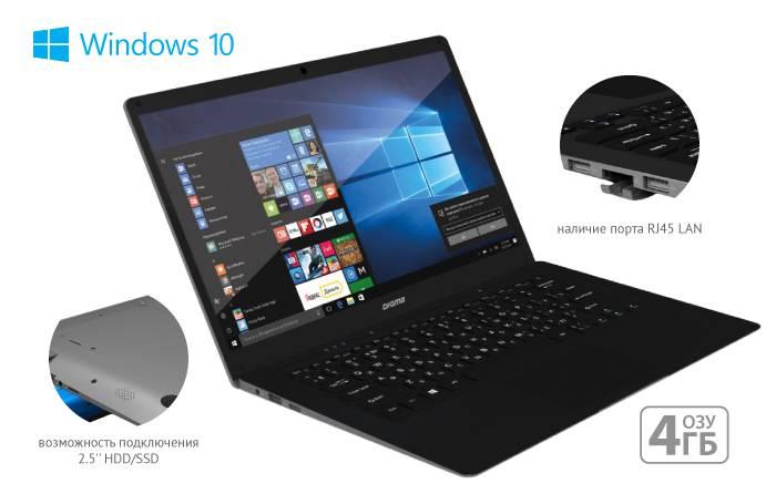 Digma выпустила новый ноутбук Digma EVE 1402