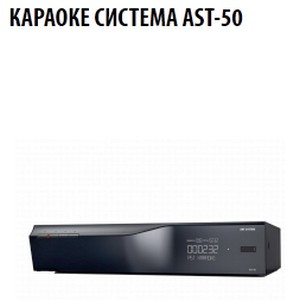 Pro Sound выпустило новое оборудование AST 50