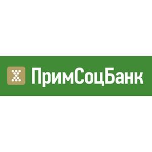 Успешное сотрудничество Infinity и ПАО СКБ Приморья «Примсоцбанк»