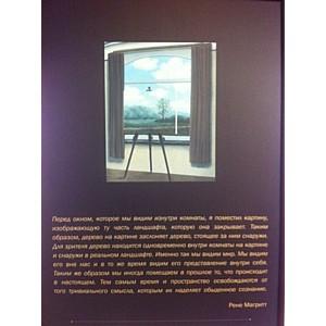 DRG на выставке Рене Магритта