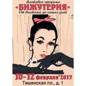 XVIII-й сезон выставки «Бижутерия. От винтажа до наших дней»
