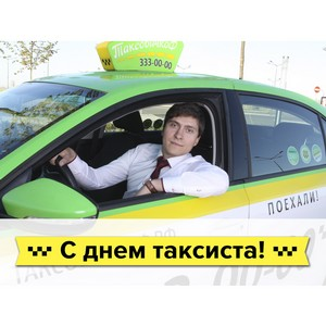 Таксисты подарят бесплатные поездки в свой профессиональный праздник