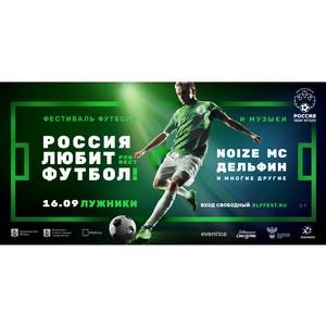 В Москве пройдет всероссийский фестиваль футбола и музыки