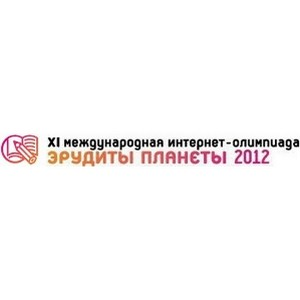 """XI-й ћеждународна¤ »нтернет-ќлимпиада  """"Ёрудиты ѕланеты - 2012"""""""