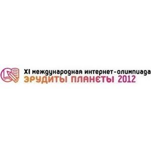 "XI-й Международная Интернет-Олимпиада  ""Эрудиты Планеты - 2012"""