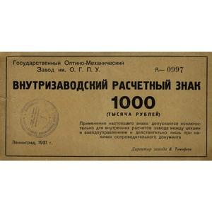 Государственный оптико-механический завод имени ОГПУ: история и день сегодняшний