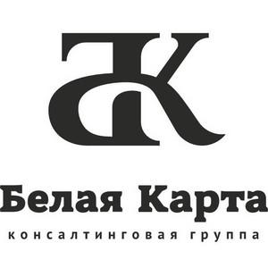 Бухгалтерский и управленческий учет с консалтинговой группой «Белая Карта»