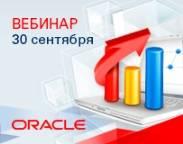 Вебинар «Как повысить производительность систем линейки АЦК на базе технологий СУБД Oracle?»