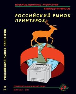 Каталог «Российский рынок принтеров» (выпуск 26, 2013)