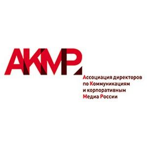 Лауреаты конкурса «Event-агентство, сертифицированное АКМР – 2015» получат награды 18 сентября