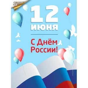 Collection of Privileges_Tula. Collection of privileges – поздравляет с Днём России!