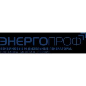 ЗАО «ЭнергоПроф» - лучший дилер 2014 года!