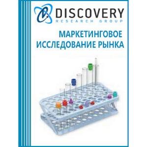 Анализ рынка медицинского оборудования для лабораторной диагностики в России