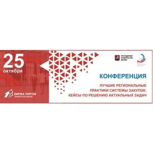 Конференция «Лучшие практики и стратегии развития региональных систем госзакупок»