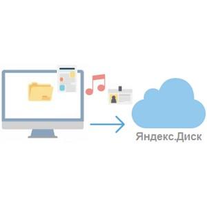 Handy Backup – новые возможности резервного копирования на Яндекс.Диск
