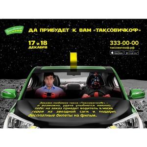 Да прибудет к вам «ТаксовичкоФ»!