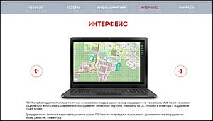 «Элвис-НеоТек» запускает новый сайт VisorJet для нового продукта
