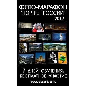 Первый Всероссийский Фото-марафон «Портрет России!»