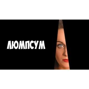 """Короткометражный фильм """"Люмпсум"""""""