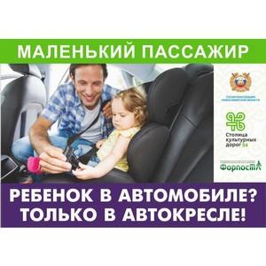 «Форпост» и Госавтоинспекция Новосибирской области проведут акцию «Маленький пассажир»