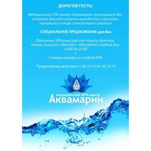 Специальное предложение от Медицинского SPA-центра «Аквамарин»