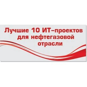 Проекты «Энфорты» попали в шорт-лист конкурса «Лучшие 10 ИТ-проектов для нефтегазовой отрасли»