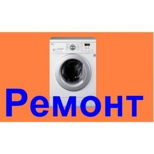 Профессинальный ремонт стиральных машин. «Симптомы» неполадок