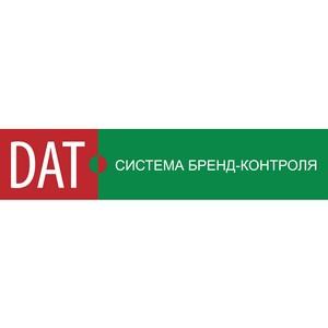 Авента-Инфо: система бренд-контроля DAT помогла УМВД Орловской области выявить поддельный товар