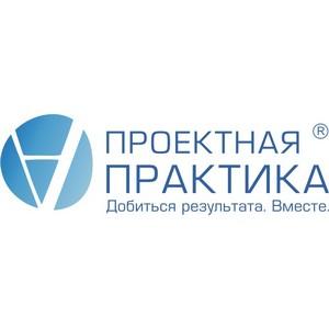 Информационная система на базе ПМ Форсайт – в списке лучших практик проектного управления РФ.
