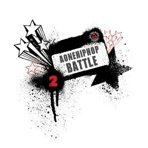 Талант, амбиции и жажда известности.  Телеканал A-One дает старт конкурсу A-One Hip-Hop Battle 2!