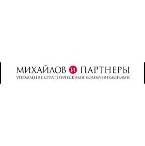«Михайлов и Партнеры» усиливает экспертизу в сегменте Healthcare