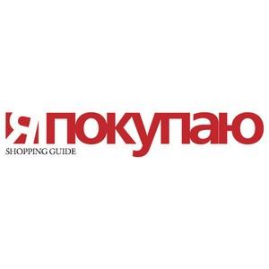Shopping Guide «Я Покупаю» назначил нового директора в Краснодаре
