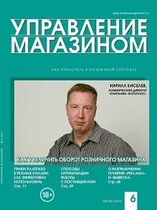 Анонс журнала «Управление магазином», № 6, 2013