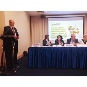"""""""Займер"""" принял участие в XVI Национальной конференции по микрофинансированию"""
