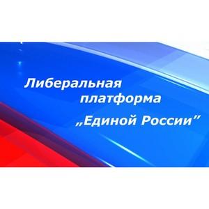 Либеральная платформа приняла участие в совместном заседании политических платформ «Единой России»