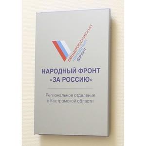 ОНФ взял на контроль снижение тарифов на тепло в поселке Сусанино Костромской области