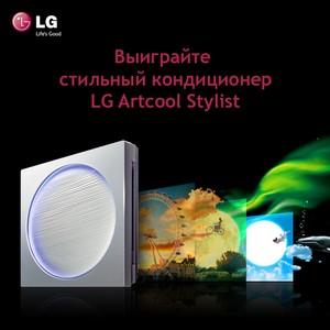 Конкурс «выиграйте стильный кондиционер LG Artcool»